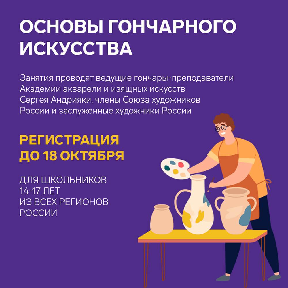 Образовательный центр «Сириус» приглашает школьников России на образовательные программы по искусству и литературе